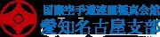 国際空手道連盟極真会館 名古屋中央支部
