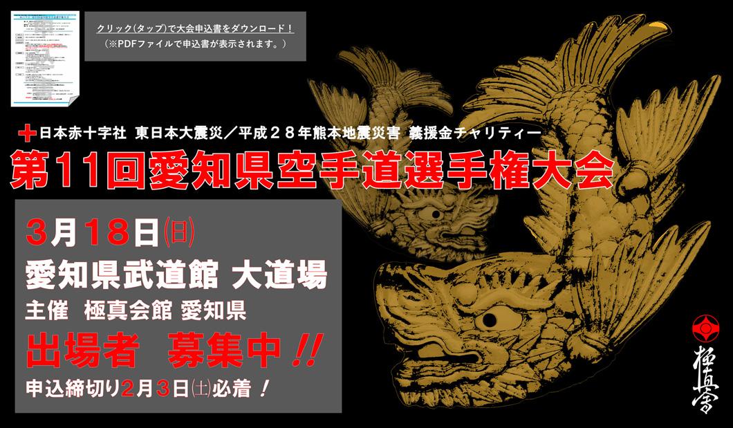 第11回愛知県空手道選手権大会