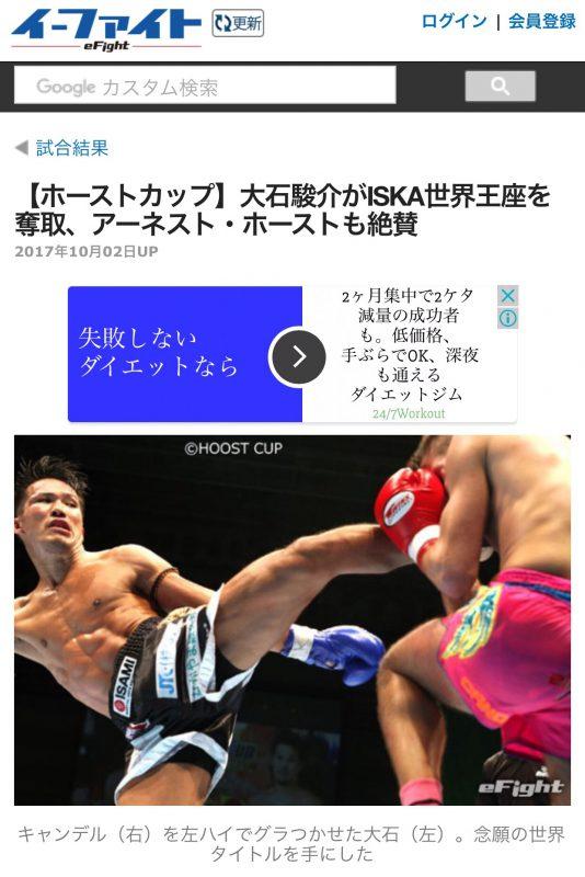 http://efight.jp/result-20171002_269209